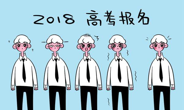 2018年浙江异地高考最新政策