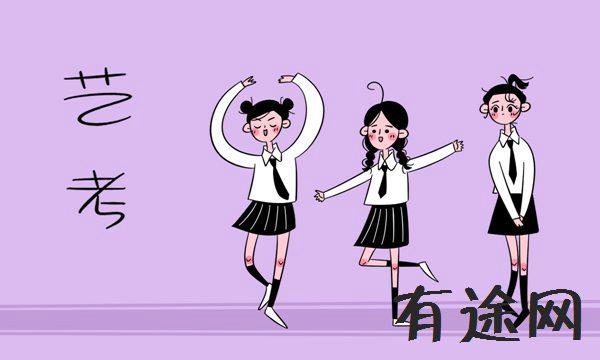 2018年江西艺术类专业考试注意事项