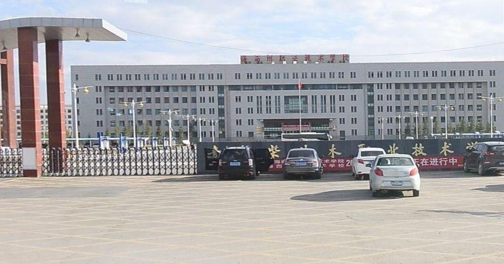 1月经青海省人民政府批准,海西州政府直属的专科层次高等职业技术学校