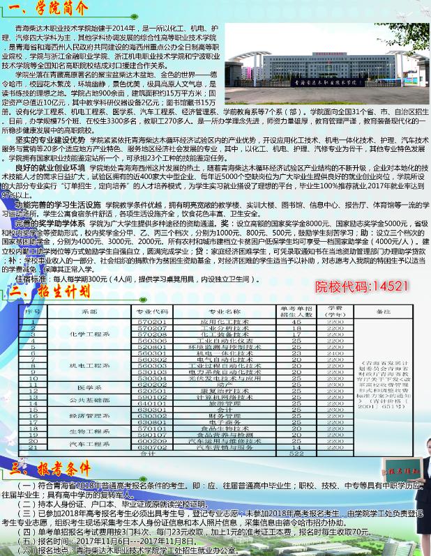2018年青海柴达木职业技术学院单招简章