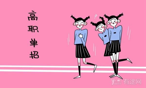 2018年江苏高职院校提前招生政策公布