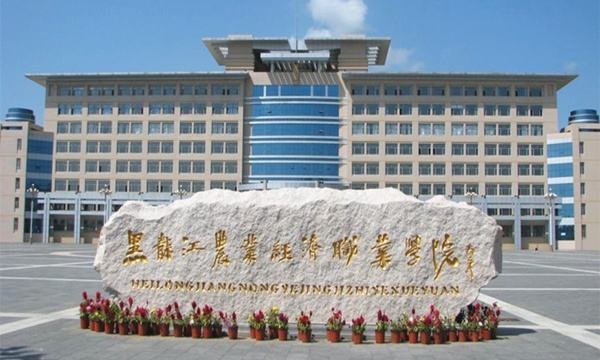 2018年黑龙江农业经济职业学院单招专业及招生计划