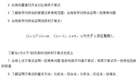 2018年高考理科数学考试大纲
