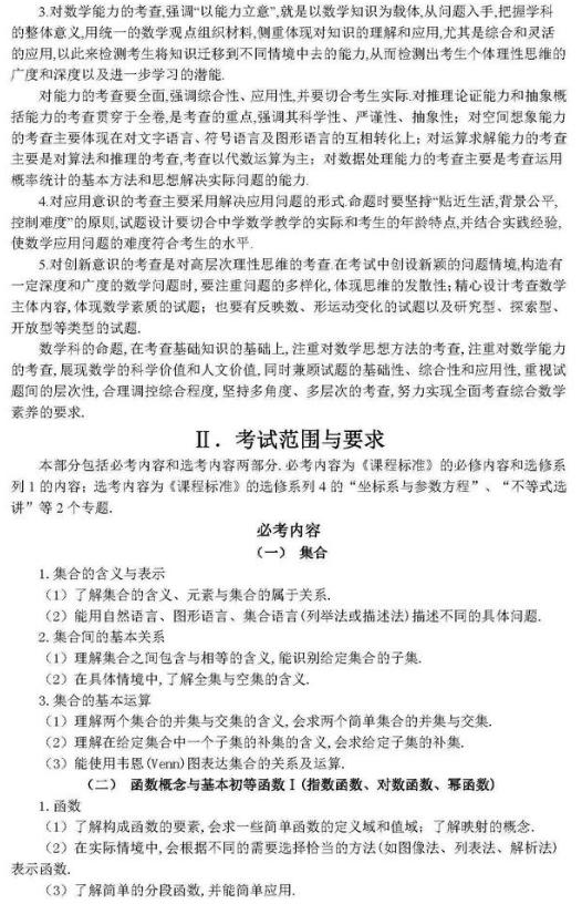 2018高考大纲发布(文科数学)