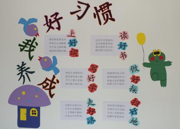 班级文化墙创意设计图片素材
