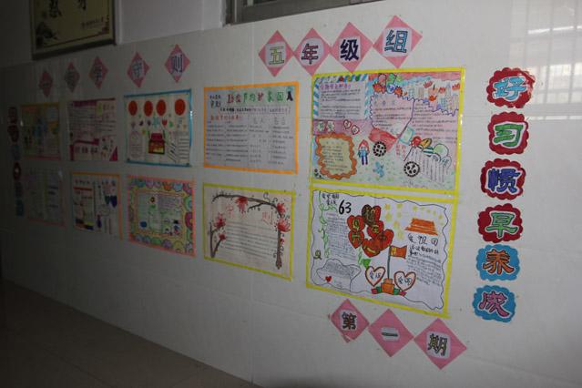 班级文化墙创意设计图片