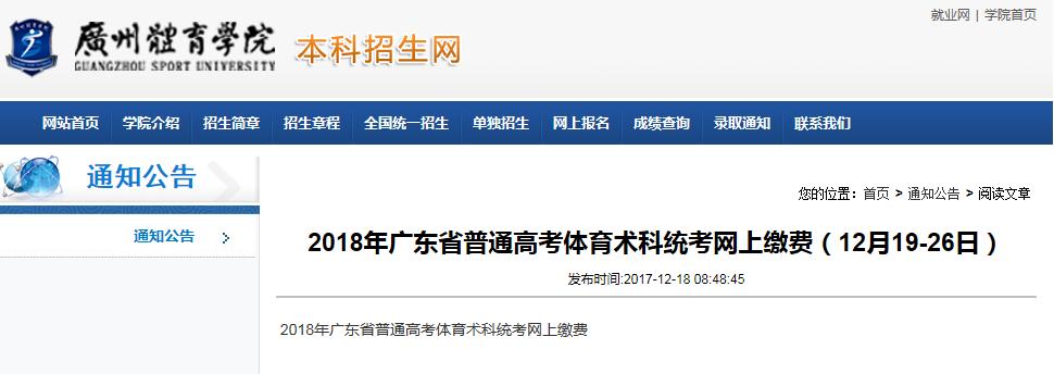 广东2018年体育术科统考缴费入口