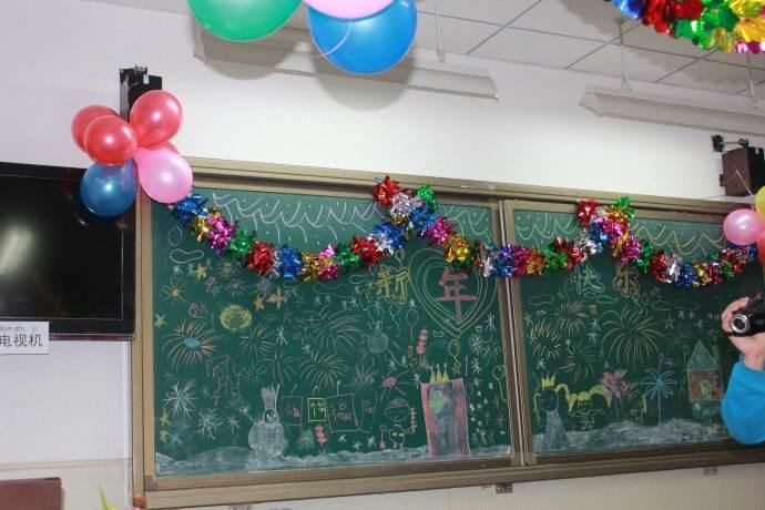 漂亮的元旦联欢会教室布置图片