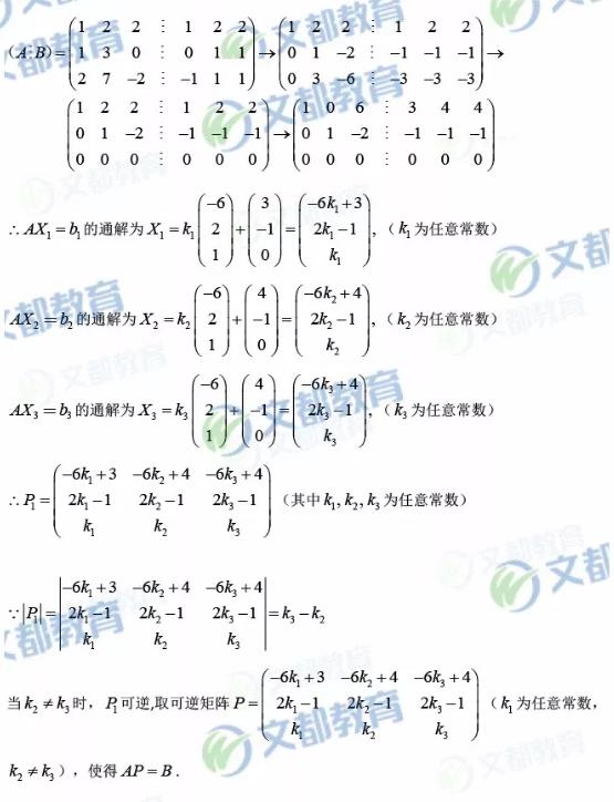 2018考研数学(二)真题及参考答案(完整版)