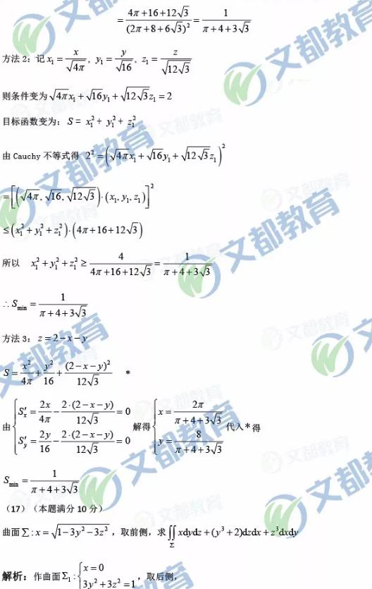 2018考研数学(一)真题及参考答案(完整版)