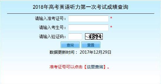 2018年北京高考英语听力第一次考试成绩查询时间及入口