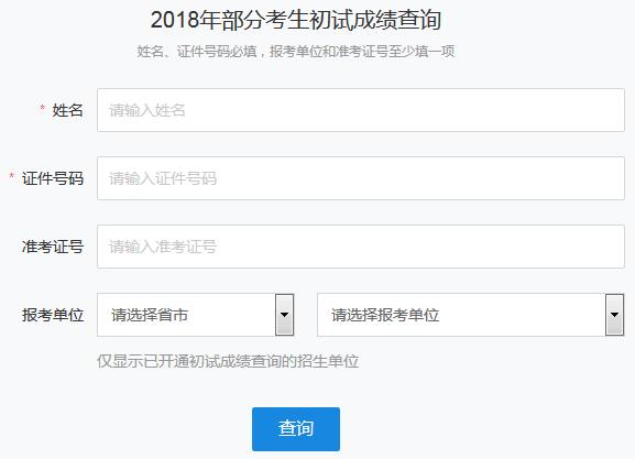 2018年华东政法大学考研初试成绩查询入口