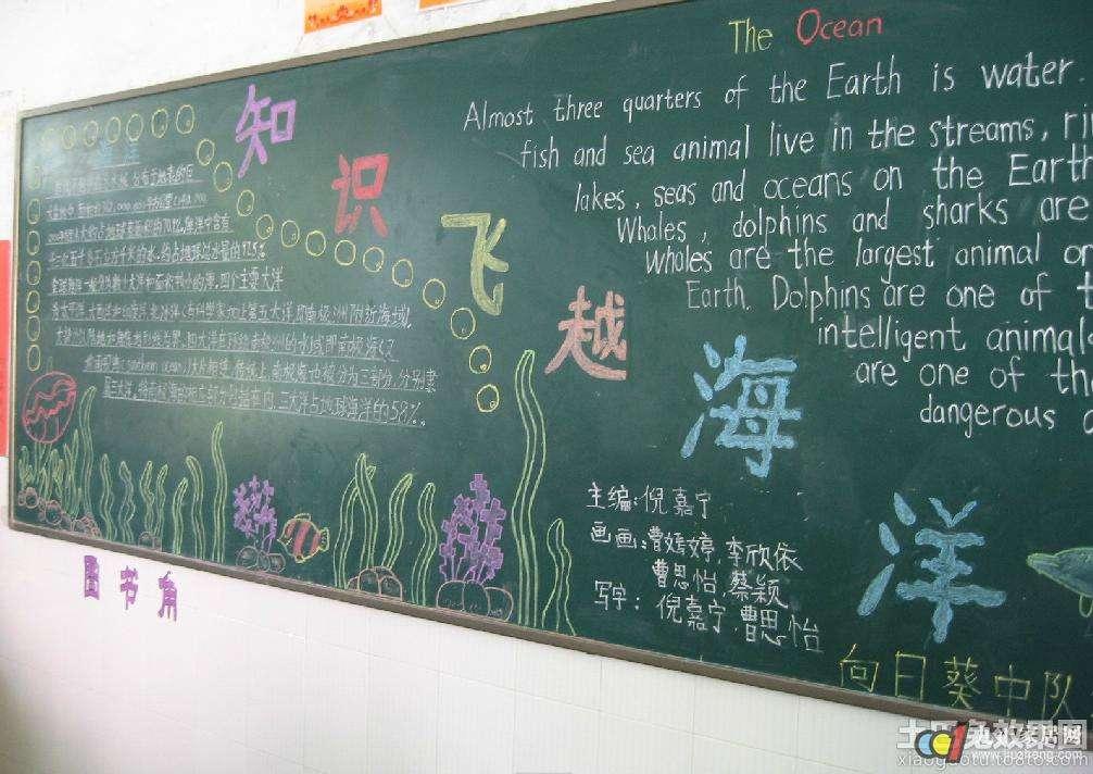 高中班级文化墙设计图片素材