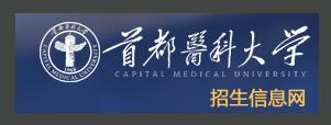 首都医科大学自主招生官方入口