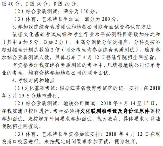南京铁道职业技术学院2018年提前招生简章