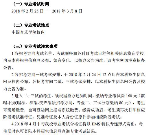 中国音乐学院2018年艺术类专业考试时间安排及地点