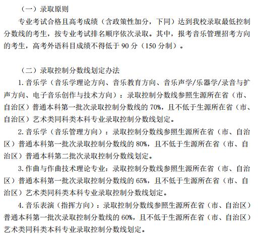 中国音乐学院2018艺术类专业校考录取办法