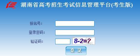 2018湖南大众传媒职业技术学院单招报名入口