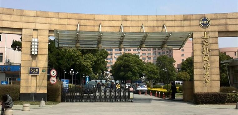 上海外国语大学贤达经济人文学院是几本 是一本还是二本?