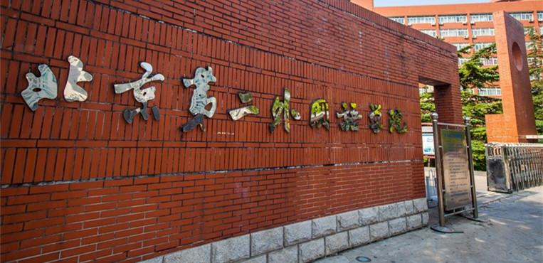 北京第二外国语学院是几本 是一本还是二本?