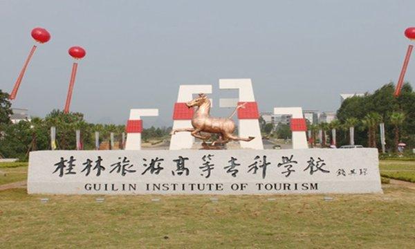 桂林旅游学院_2017年桂林旅游学院最新排名