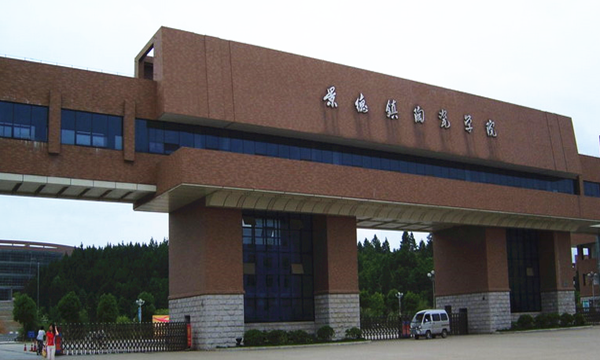 2017年景德镇陶瓷大学最新排名