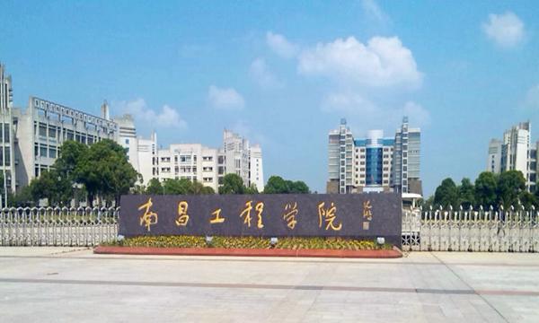 南昌工程学院论坛_南昌工程学院是211大学?还是985大学?