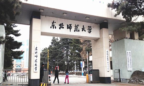 2017年东北师范大学自主招生简章