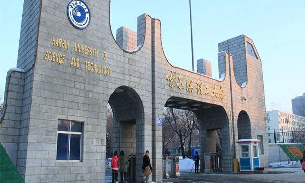 哈尔滨理工大学是211大学?还是985大学?