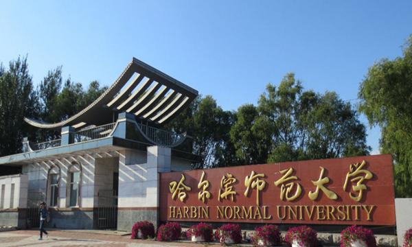 哈尔滨师范大学是211大学?还是985大学?