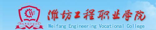 潍坊工程职业学院单招成绩查询入口