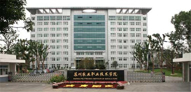 苏州农业职业技术学院专业设置及排名