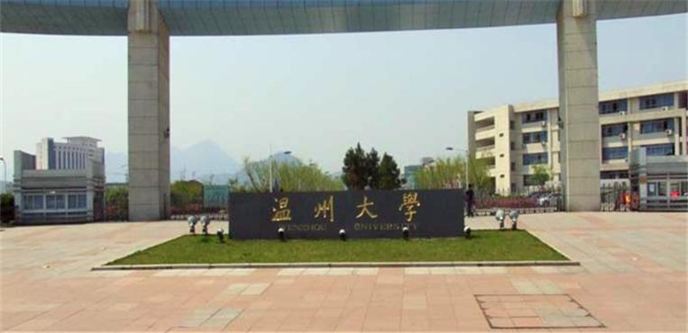 温州大学专业设置及排名