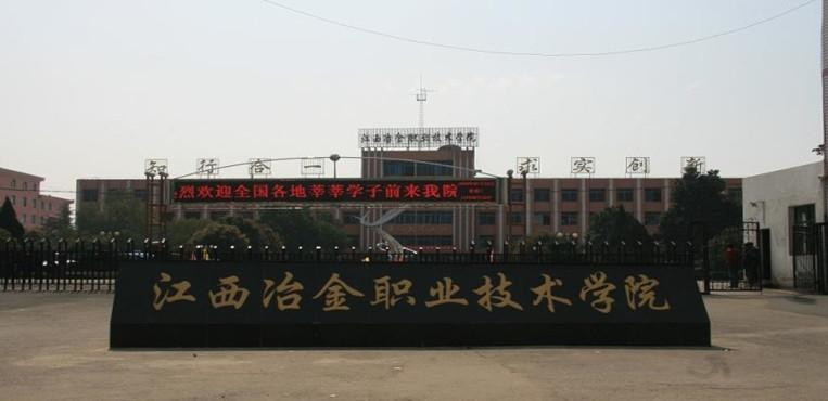 江西冶金职业技术学院专业设置及排名