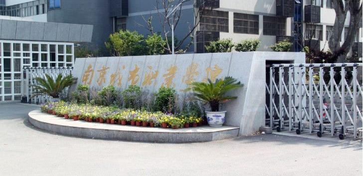 南京城市职业学院专业设置及排名
