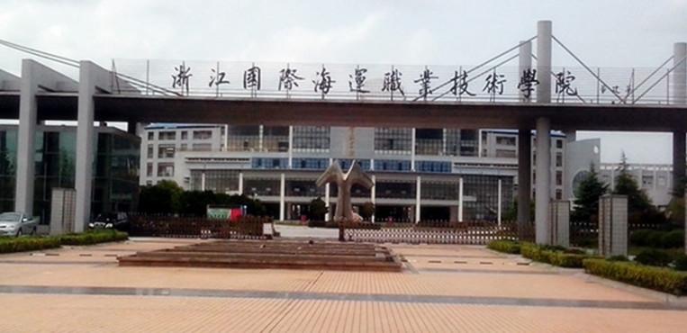 浙江国际海运职业技术学院专业设置及排名