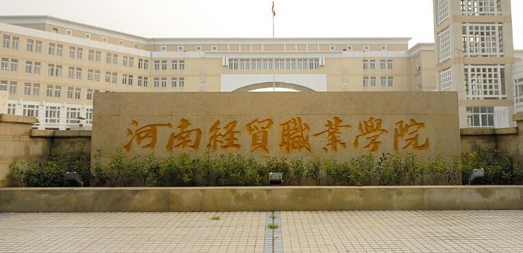 河南机电职业学院_河南经贸职业学院专业设置及排名