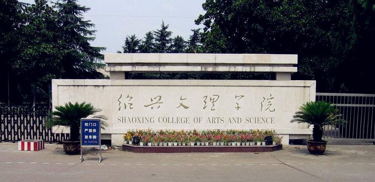 绍兴文理学院专业设置及排名