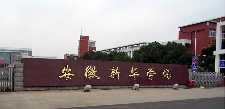 安徽新华学院专业设置及排名