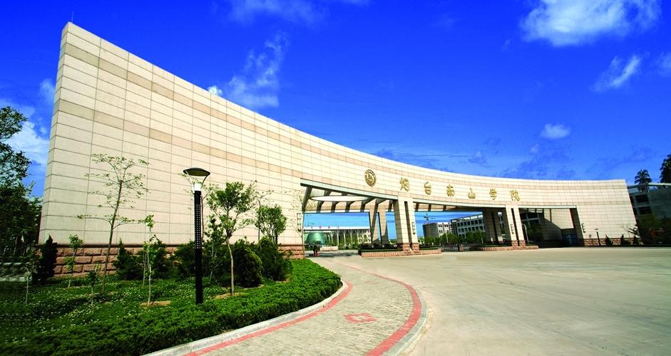 烟台南山学院专业设置及排名