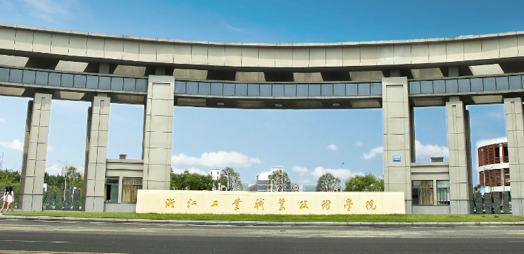 浙江工业职业技术学院专业设置及排名