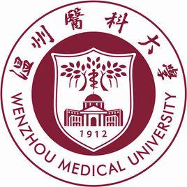 温州医科大学仁济学院是公办还是民办