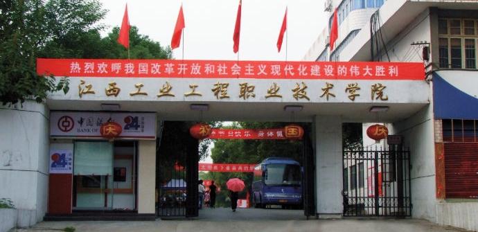 江西萍乡黑社会名单_萍乡有哪些专科学校 2017最新萍乡高职院校名单_有途教育
