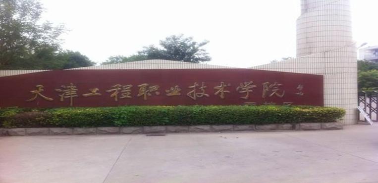 天津工程职业技术学院坐落于天津市滨海新区,是一所以工科为主