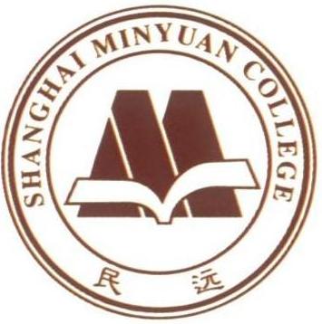 上海民远职业技术学院学费标准