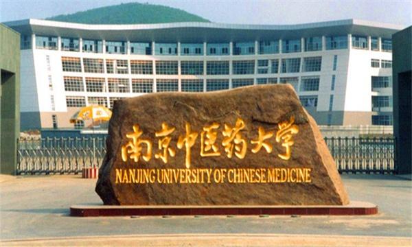 南京中医药大学各专业学费收费标准查询图片