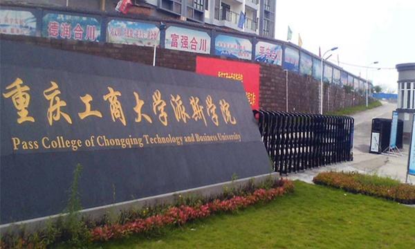 重庆工商大学派斯学院各专业学费收费标准查询图片