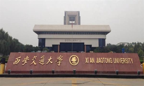 西安交通大学是国家教育部直属重点大学,为我国最早兴办的高等学府之一。其前身是1896年创建于上海的南洋公学,1921年改称交通大学,1956年国务院决定交通大学内迁西安,1959年定名为西安交通大学,并被列为全国重点大学。西安交通大学是七五、八五首批重点建设项目学校,是首批进入国家211和985工程建设,被国家确定为以建设世界知名高水平大学为目标的学校。2000年4月,国务院决定,将西安医科大学、陕西财经学院与西安交通大学合并,组成新的西安交通大学。今日的西安交通大学是一所具有理工特色