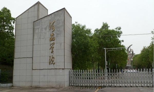 河西学院位于丝绸之路黄金段、甘肃河西走廊中部的国家级历史文化名城张掖市,是兰州至乌鲁木齐近2000公里范围内唯一一所综合性普通本科院校。河西学院前身是1941年成立的甘肃省立张掖师范学校, 1959年改办为张掖师范专科学校,1962年院系调整时停办;1978年经国务院批准恢复成立张掖师范专科学校;2000年并入张掖农业学校(与张掖师范学校同年成立)和张掖职业中专; 2001年5月经教育部批准升格为河西学院;2014年,经教育部和甘肃省政府批准将张掖医专、张掖市人民医院并入河西学院,拓展了医学教育。建校7
