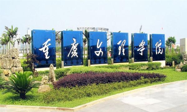 重庆文理学院是重庆市人民政府主办的全日制普通本科高等学校。其前身重庆师范高等专科学校和渝州教育学院分别创办于1976年和1972年;2001年5月两校合并组建为渝西学院;2005年4月,学校更名为重庆文理学院。学校坐落在距重庆市主城区56公里的永川区,有红河、星湖两个校区,校园占地面积1719亩,校舍建筑面积71万平方米,馆wWw.